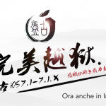 Guida Jailbreak Untethered di iOS 7.1.1 con Pangu in lingua inglese