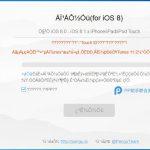 Come eseguire il Jailbreak con Pangu e installare Cydia su iOS 8.0/8.1 |GUIDA
