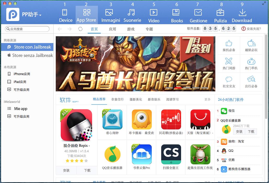 AppStore-PPHelper 2.0.0