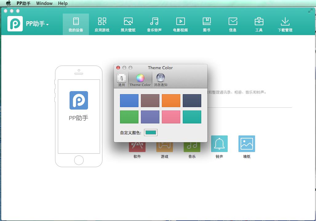 Color(2)-PPHelper 2.0.0