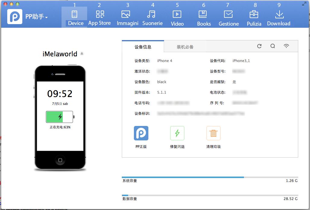 Device-PPHelper 2.0.0