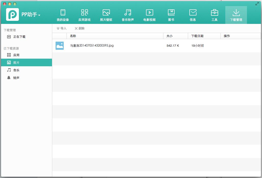 Download Green-PPHelper 2.0.0