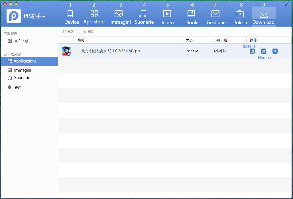 Download-PPHelper 2.0.0