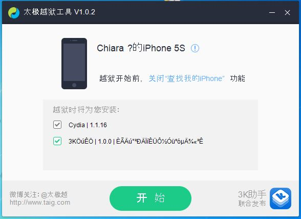 Jailbreak Taig iOS 8.1.1