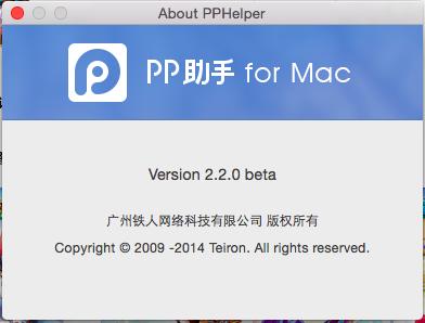 PPHelper 2.0.0 About